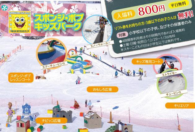 キッズパーク ::  車山高原スキー場 公式ホームページ