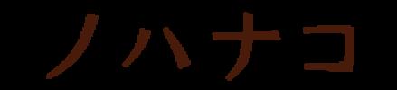 ノハナコ[nohanaco] |パパママのためのおでかけスポット情報サイト